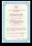 Лицензия на осуществление образовательной деятельности №19354 от 7.04.2017 г.
