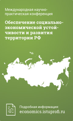 Приглашение на международную научно-практическую конференцию «Обеспечение социально-экономической устойчивости и развития территории РФ»