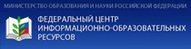 Федеральный центр информационно-образовательных ресурсов (ФЦИОР)