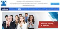 Международная Ассоциация Профессионального Дополнительного Образования