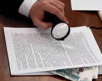Антикоррупционная экспертиза проектов правовых актов